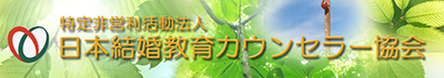 日本結婚教育カウンセラー協会のイメージ